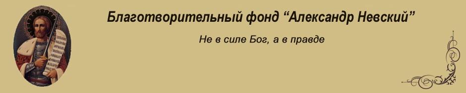 """БФ """"Александр Невский"""""""