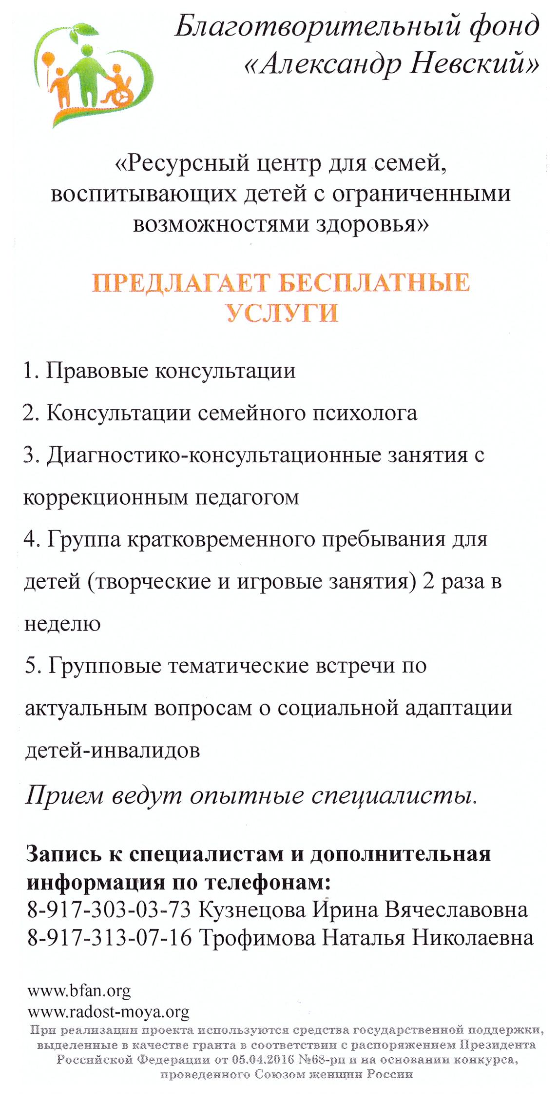 listovka-skan