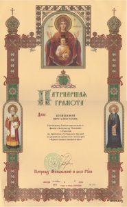 patriarshiya-gramota
