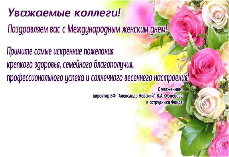 pozdravlyaem-s-8-marta