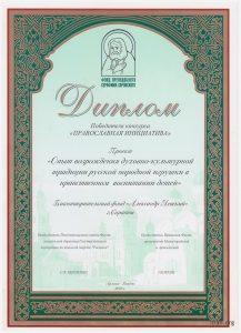 """Диплом """"Православная инициатива"""" 2009"""