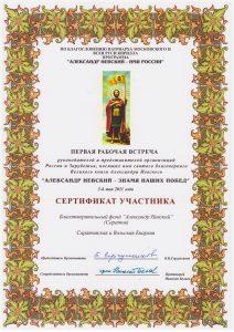 """Сертификат участника """"Александр Невский - знамя наших побед"""""""