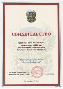 """Свидетельство """"Победитель президентского конкурса"""""""