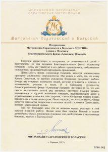 Поздравление Митрополита Саратовского и Вольского Лонгина