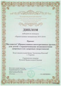 """Диплом """"Православная инициатива 2015-2016"""""""
