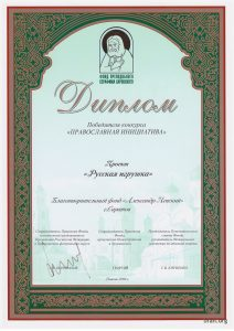 """Диплом """"Православная инициатива"""" 2008"""