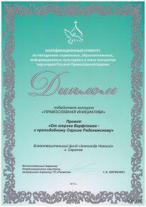 """Диплом """"Православная инициатива"""" 2015"""