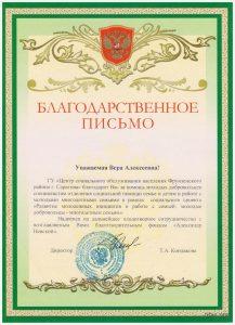 Благодарственное письмо Министерства соц. развития Саратовской области