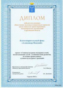 Диплом победителя конкурса общественно полезных проектов